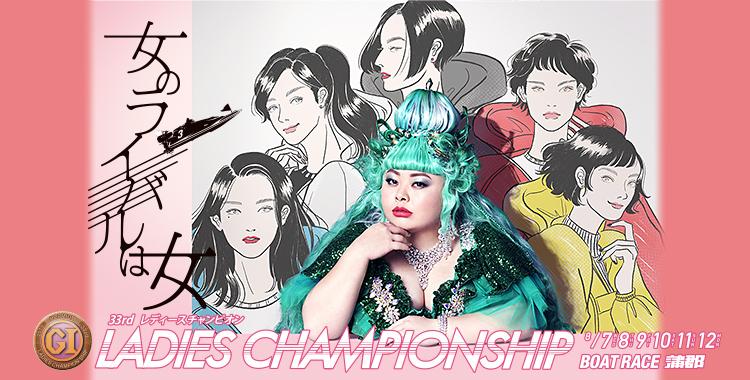 G1第33回レディースチャンピオン