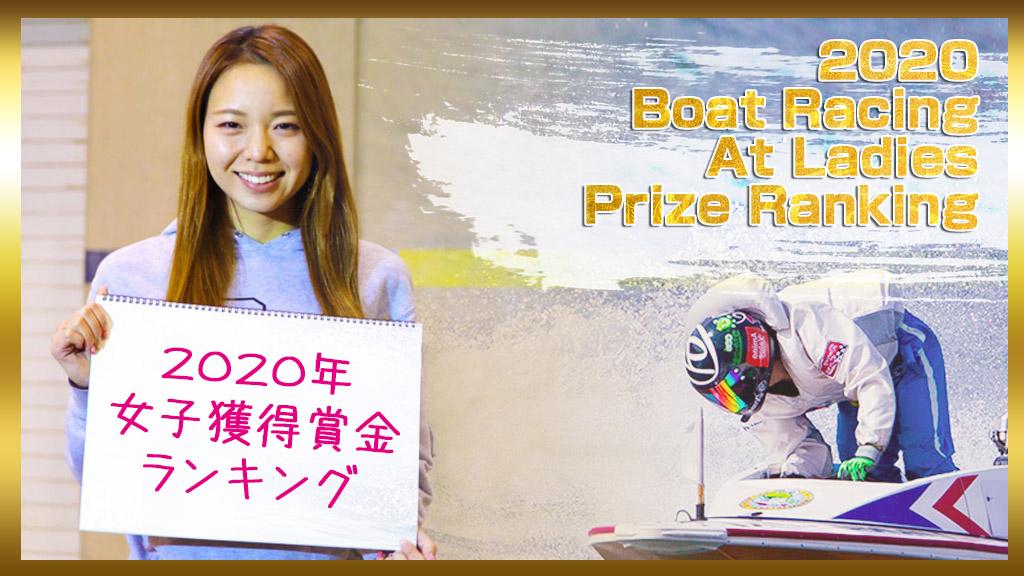 2020競艇女子獲得賞金ランキング
